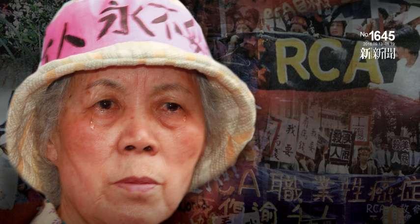 新新聞》史上最慘工殤汙染,RCA給台灣的教訓