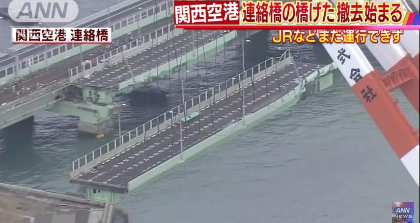 關西機場聯絡橋大部修復!18日頭班車起,JR、南海電鐵恢復運行