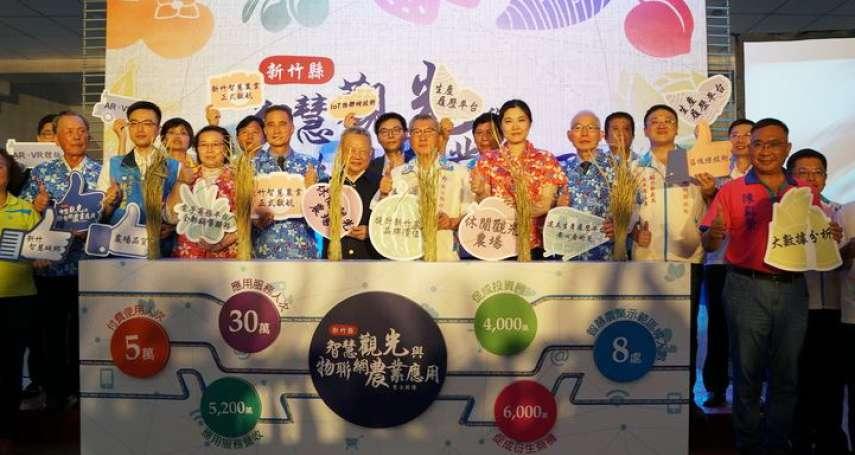 竹縣首開全國先例 「智慧觀光與物聯網農業應用」正式啟動
