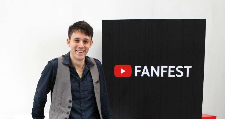 「要做自己熱愛的事!」美國耶魯高材生愛玩音樂製作 變成千萬人追蹤YouTuber