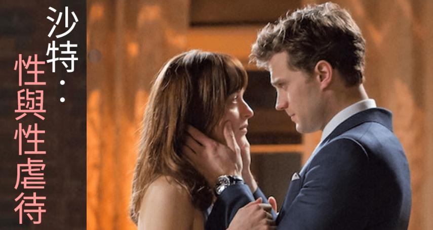 透視性慾,《格雷的五十道陰影》中性虐戀的衝突與矛盾