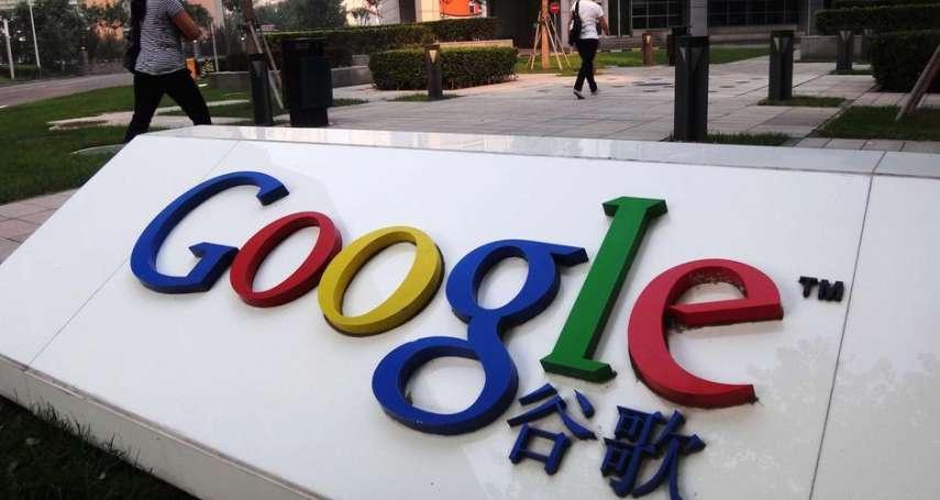 谷歌考慮重新接受中國審查制度 中國微信進攻台灣 習近平新聞獎「無恥之尤」
