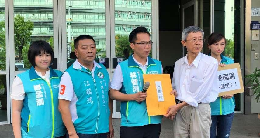 韓國瑜陷假民調疑雲 高雄青成員赴選委會檢舉