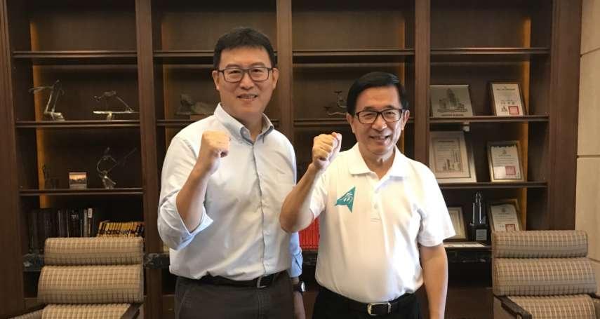 風評:司法無用,為陳水扁設計一套「2018選戰療程」吧!