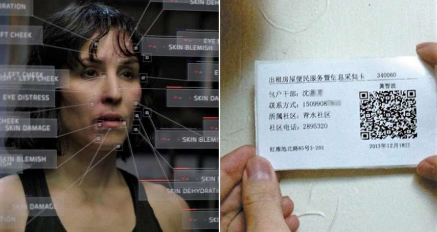 中國換QR Code門牌,用高科技「全面監控」新疆人