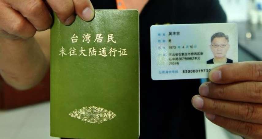 申請「台灣居民居住證」的23歲台青:為了生活,不介意當中國人