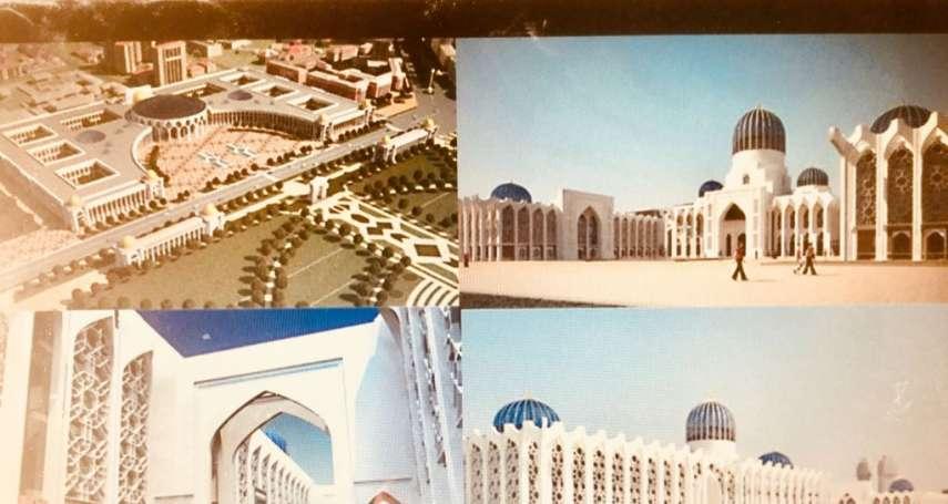 中國大撒幣》無償援助中亞國家興建政府建築群 媒體質疑「太奢華」,塔吉克官員:記者少管閒事!