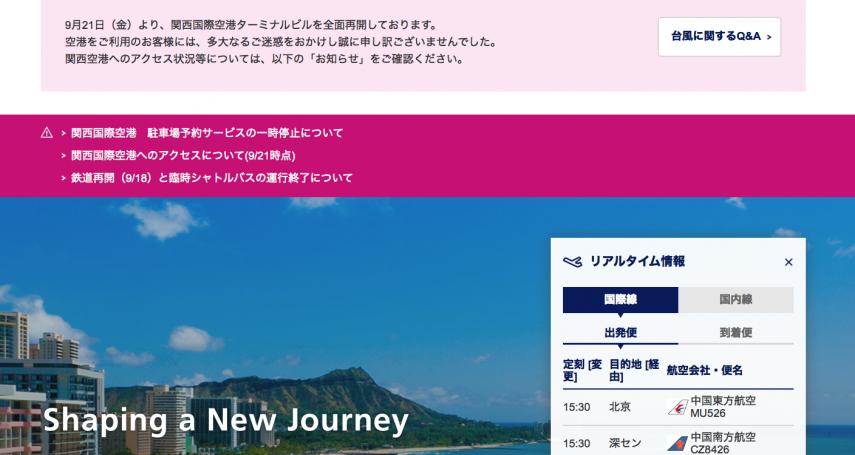 遊日本趁現在!關西機場全面恢復正常 大阪力推優惠盼國際遊客回流