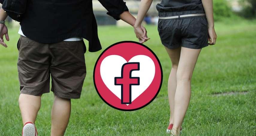 Facebook Dating約會服務開始測試,幫用戶找到「另一半」