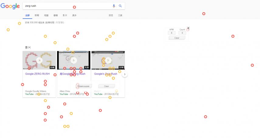 用了Google這麼久,你有發現工程師偷藏了10大「神秘彩蛋」嗎?