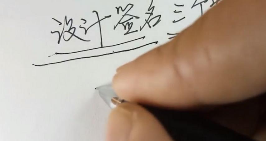 張文傑觀點:簽個別人的名字,有這麼嚴重嗎?小心犯法!