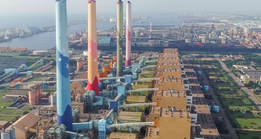 觀點迴響:燃煤電廠不是空污替死鬼,而是最大元兇
