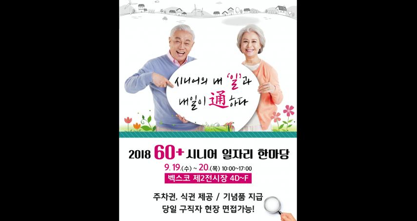 真的好想退休...南韓70至74歲老人,竟有三分之一仍在職場打拼