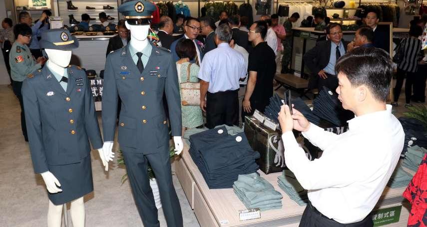 新新聞》國軍服裝供售站很落漆,立委質疑是否圖利?