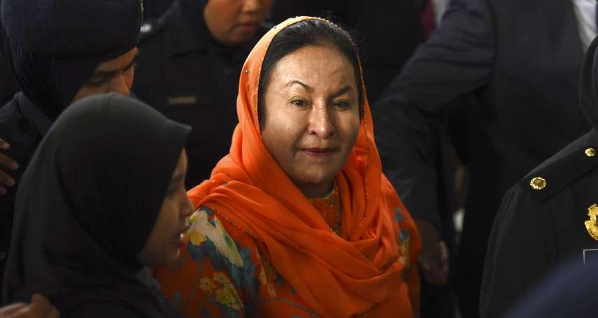 馬來西亞反貪逮捕前第一夫人!羅斯瑪豪奢生活現形,遭控洗錢、逃稅等17項罪名