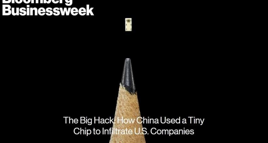 「中國在美國主機板上植入晶片開後門?」《彭博》獨家報導惹議,美資安業界:這種駭法沒道理