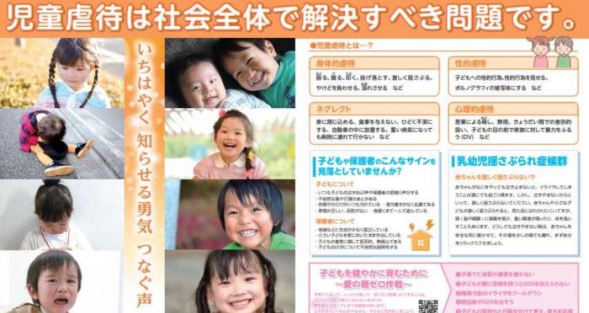 日本的爸媽怎麼了?虐童通報件數創新高,7成涉心理虐待