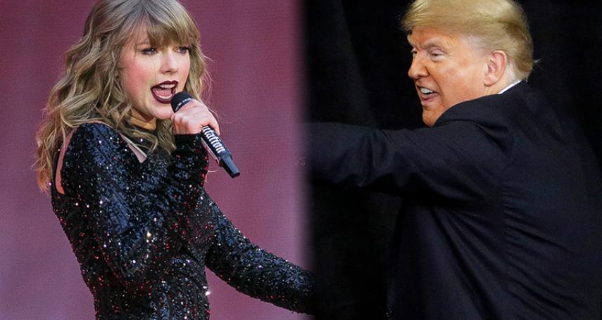 美國流行樂天后泰勒絲表態「票投民主黨」 川普嗆聲:我沒那麼喜歡她的音樂了