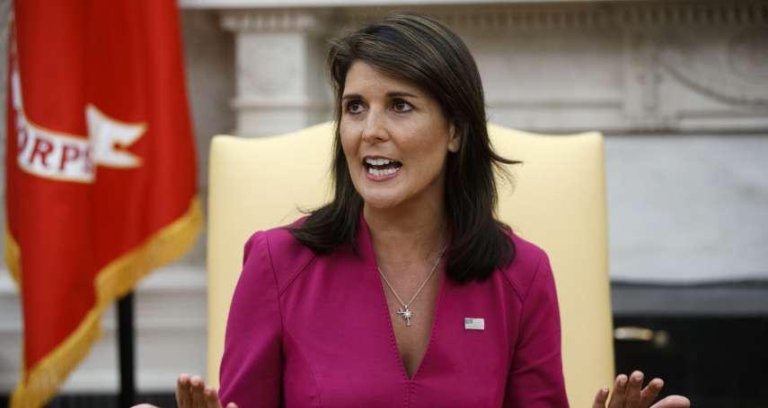 前美國駐UN大使海莉出書》指控前國務卿、前白宮幕僚長陽奉陰違、克制川普