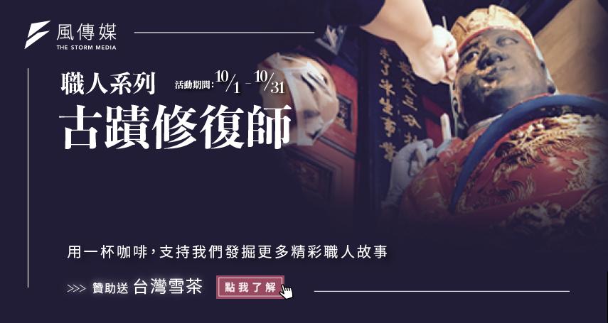 職人系列:古蹟大師,贊助好文章送台灣雪茶