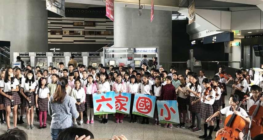 六家國小三大社團齊鳴 高鐵新竹站又見驚喜快閃演出