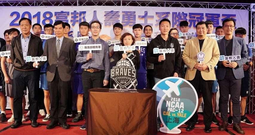 籃球》富邦人壽勇士系際盃進入最後階段 全台最強系隊激烈交鋒
