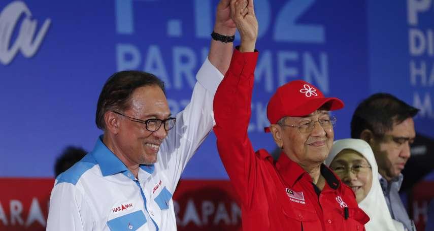 馬來西亞政壇風暴》馬哈迪閃辭以退為進 安華能坐上首相大位嗎?