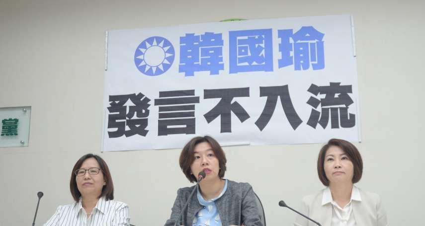韓國瑜稱「給萬個工作就陪睡」 女綠委痛批「不入流」、男綠委也轟「丟男人的臉」