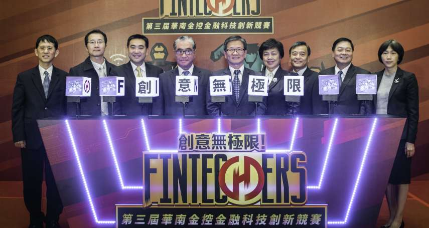 第三屆華南金控FinTechers金融科技創新競賽正式展開 攜手35院校 深耕培育台灣5000科技人才 再造金融科技競賽新風潮
