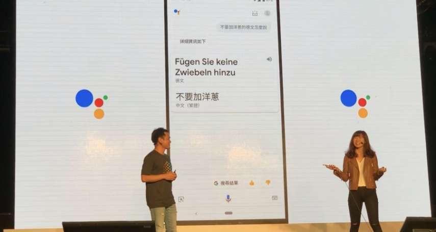 Google新語音助理講話「超有台灣味」!8題快問快答大比拚,聰明又幽默讓Siri輸慘啦!