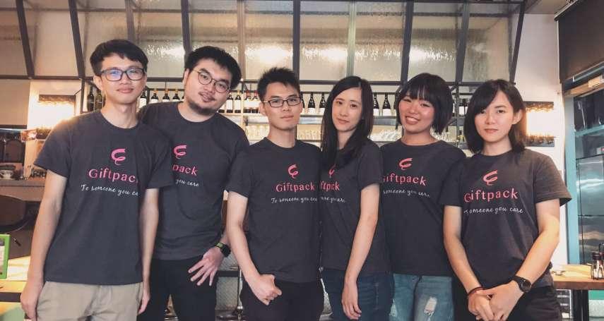 台灣新創 Giftpack 挺進亞洲RISE 2018 科技顛覆送禮體驗受全球矚目