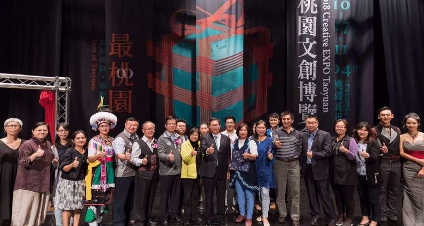 桃園文創博覽會27日登場 鄭文燦:跨域交流激盪創意