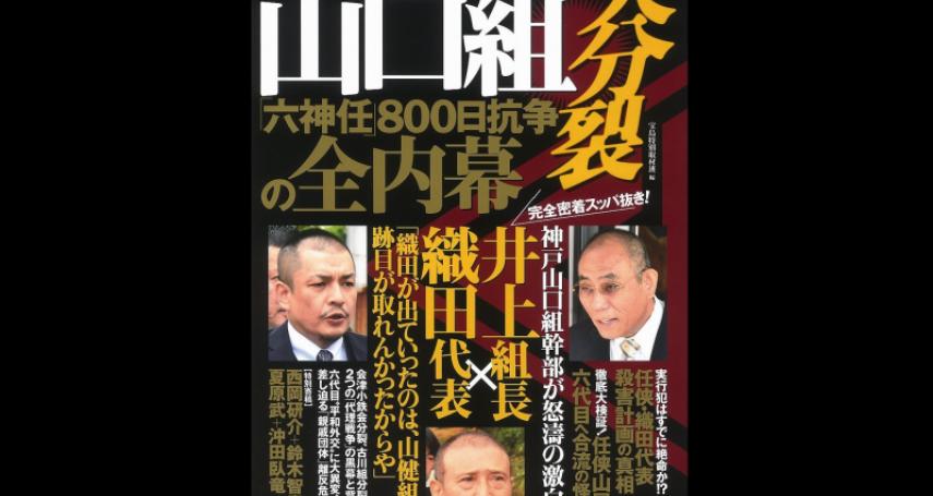 日本最大黑幫分裂五年了!新舊「山口組」近來衝突不斷,日本警方嚴密監視