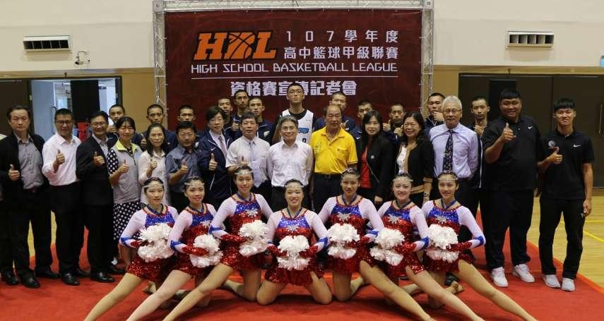 全國39隊爭16強!HBL高中甲籃資格賽25日竹市開打