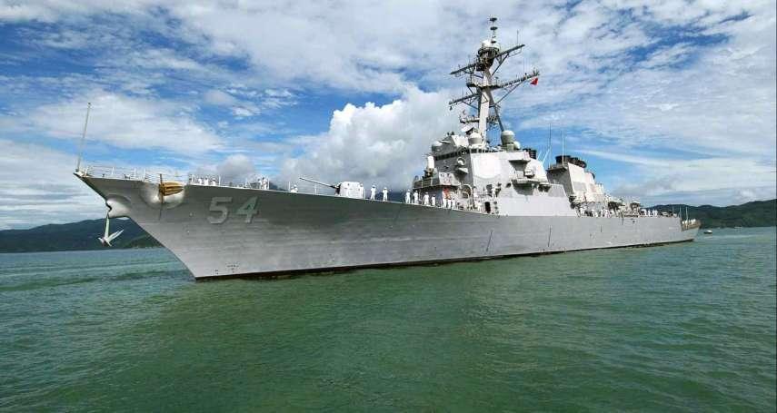 美軍艦穿越台海,環時這回扮「阿Q」:中方首先不能為此很生氣,因為我們能控制美方這類行動