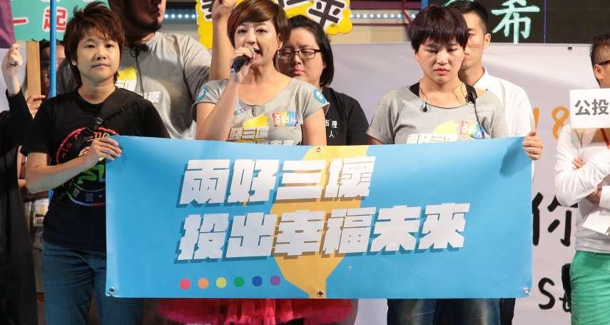 觀點投書:關於同志公投─讓台灣成為正義平權自由的寶島