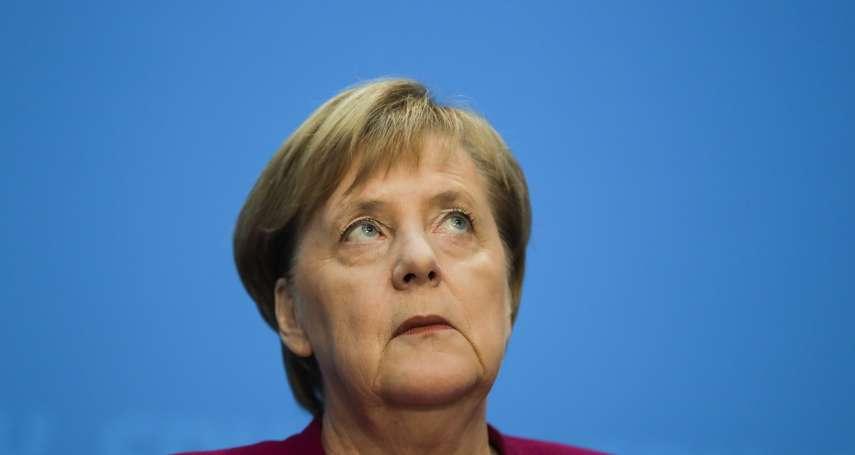 歐洲一體化、歐元區改革何去何從 「德國鐵娘子」梅克爾去留牽動歐盟未來