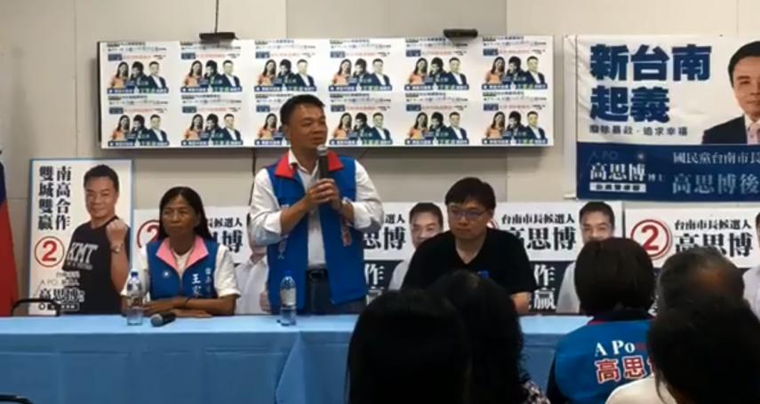 與黃士修同台,高思博表態支持以核養綠:這一票影響台灣未來