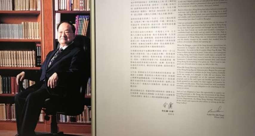 曾被學校兩度開除的「華語武俠文學泰斗」: 你所不知道的金庸