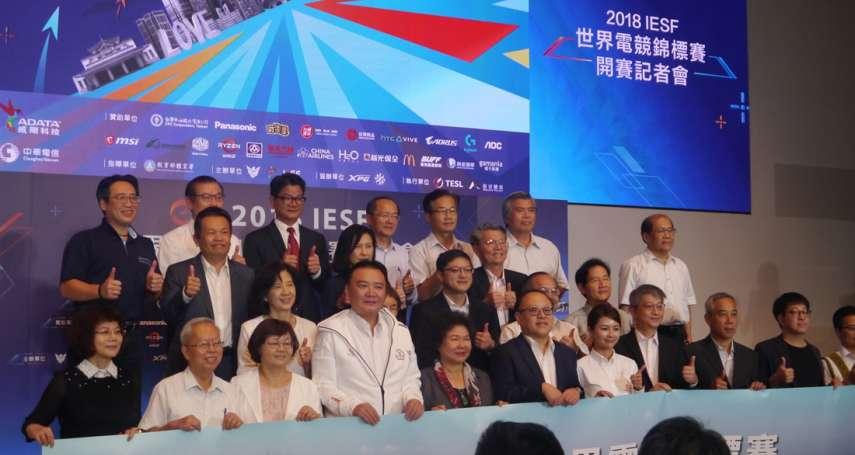 世界電競錦標賽高雄開戰! 海音中心TESL電競館揭幕