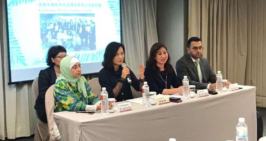 高雄舉辦「穆斯林旅遊市場業者座談會」力拚觀光