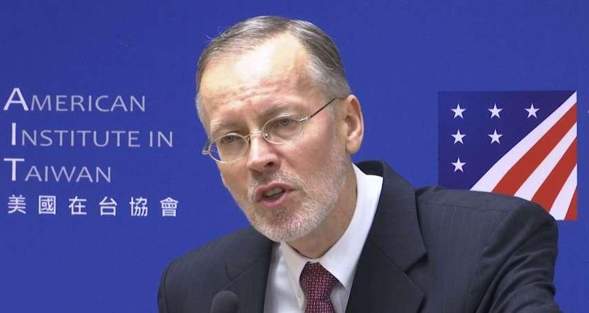 台美啟動「印太民主治理諮商」對話機制 AIT:並非挑釁中國