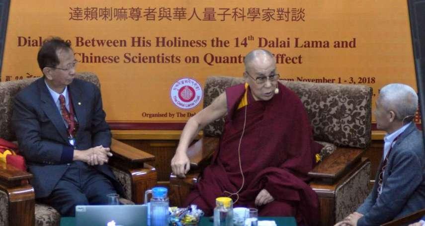 科學與佛法的對談》達賴喇嘛會李遠哲:科學研究應拓展到物質以外的「心識」