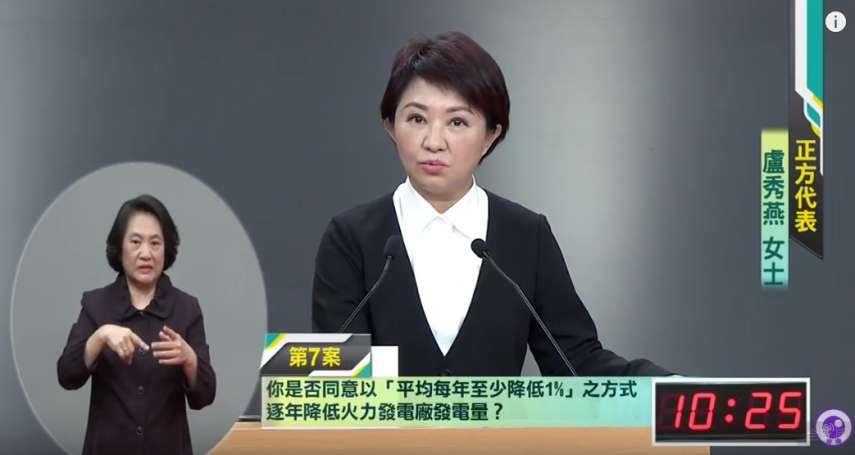 反空污公投辯論》盧秀燕諷民進黨無視空汙 「考不好就降低及格標準」
