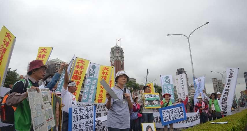 高雄大林蒲自救會總統府前抗議 要求陳菊兌現「一坪換一坪」承諾