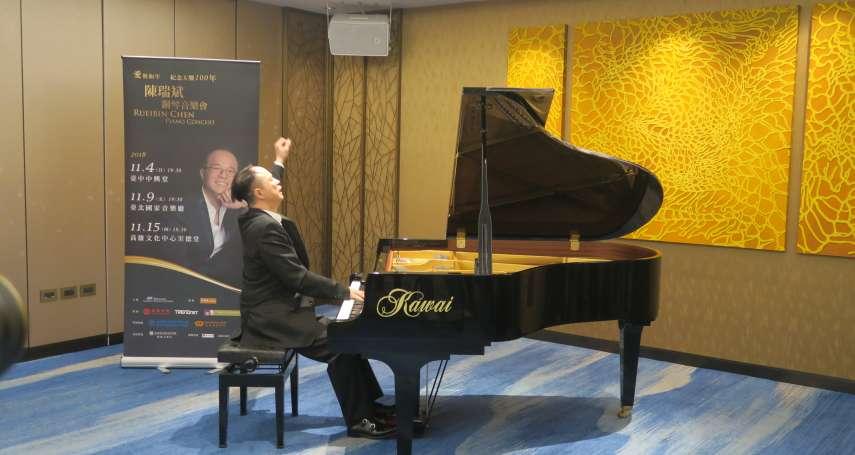 「愛與和平 紀念一戰百年」陳瑞斌鋼琴音樂會 獻上法蘭西之夜