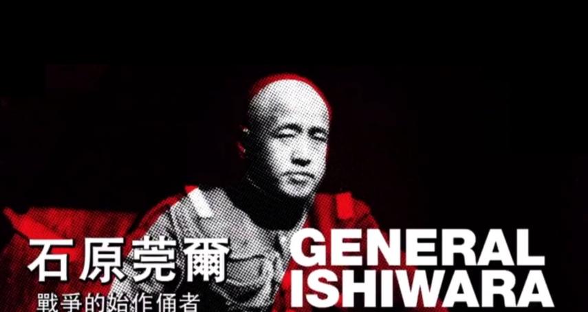 思沙龍》要讓日本天皇成為「世界天皇」的帝國陸軍中將:「大東亞戰爭」理論指導者石原莞爾