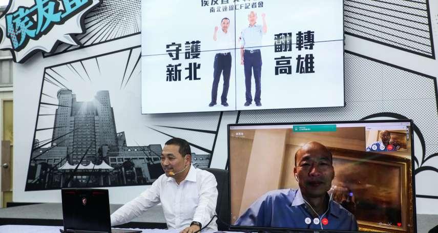 國民黨南北「最強母雞」合體拍CF!侯友宜、韓國瑜連線齊喊「正義與覺醒」