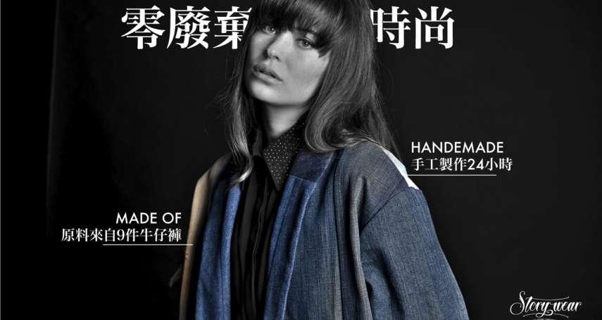 零廢棄時尚的溫暖|蔓延著台灣每個角落