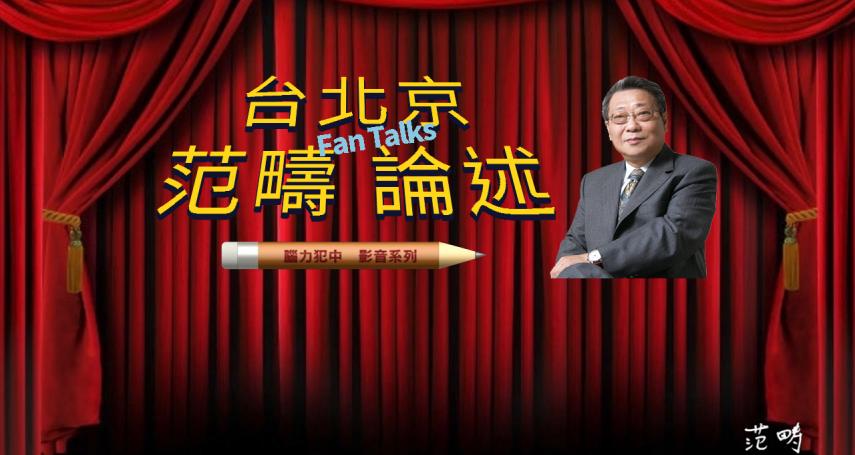 反共救中國!彭斯的劃時代演講【腦力犯中】